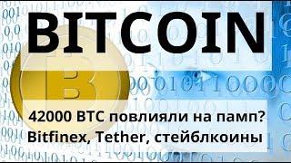 Биткоин. 42000 BTC повлияли на памп?. Bitfinex, Tether, стейблкоины #bitcoinify