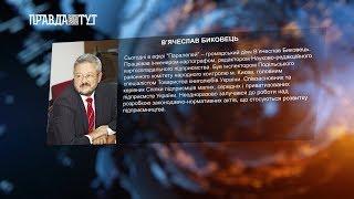 «Паралелі» В'ячеслав Биковець : Як полегшити роботу малого і середнього бізнесу