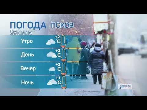 Прогноз погоды / 28.11.2020