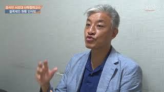 윤석빈 서강대 지능형 블록체인 연구센터 산학협력 교수 인터뷰