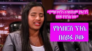 Yete Neberesh and Tsehay Yohanes  on Seifu Fantahun Show