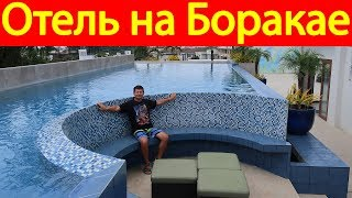 Aloha Boracay Hotel + бассейн на крыше отеля + номер в отеле + завтрак - остров Боракай - Филиппины