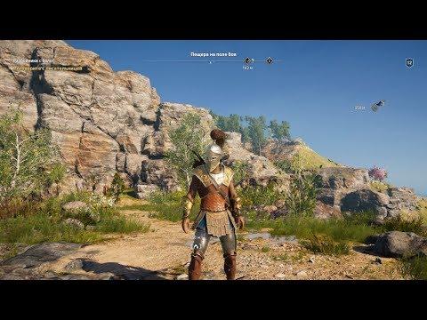 Ежедневные задания и всякие побочки - Assassin's Creed: Одиссея #11