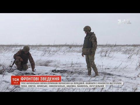 Доба на передовій: троє українських воїнів дістали поранення