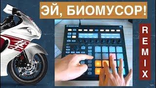 Элджей-Suzuki (ft. Lil Pump) REMIX! LIVE!