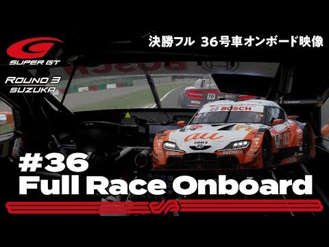 GT500クラスの36号車 au TOM'S GR Supra 決勝レースのオンボード動画 スーパーGT 第3戦鈴鹿(鈴鹿サーキット)