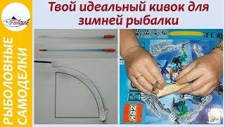 Изготовление кивка для зимней рыбалке