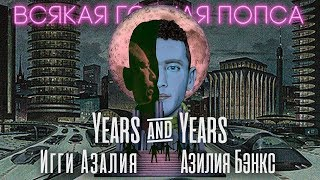 Years & Years, Игги Азалия, Азилия Бэнкс – Всякая годная попса №12