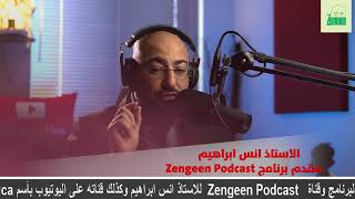 تحميل اغاني انس ابراهيم .. من داخل امريكا .. يكشف لاول مرة في الاعلام العراقي دبلوماسية فخ الديون الصينية MP3