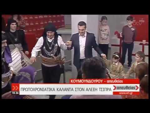 Πρωτοχρονιάτικα κάλαντα στον Αλέξη Τσίπρα | 31/12/2019 | ΕΡΤ