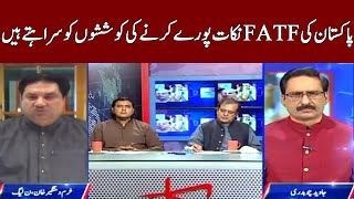 Pakistan Has Made Significant Progress on First Action Plan Says US   Kal Tak   Express News   IA2H
