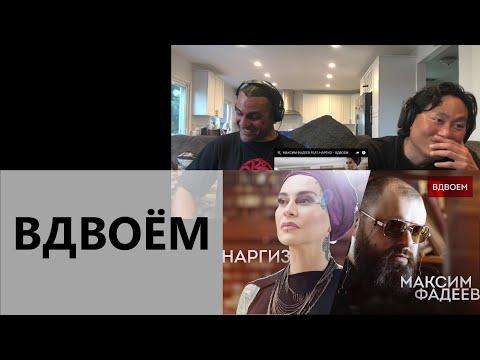 Reaction - МАКСИМ ФАДЕЕВ FEAT. НАРГИЗ (Maxim Fadeev feat  Nargiz Zakirova )– ВДВОЁМ (Together)