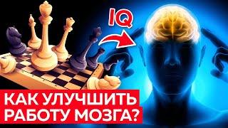 Полезные практики для мозга   Алексей Маматов