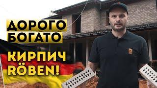 Как сделать богатый вечный фасад для дома?     Клинкерный кирпич Yukon Granit от компании Röben