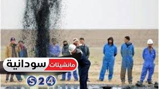 شركة كندية تعود للعمل في قطاع النفط بالبلاد - مانشيتات سودانية