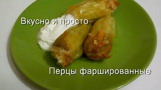 Вкусно и просто: Перцы фаршированные. Пошаговый рецепт с фото и видео.