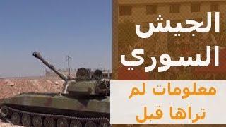من هو الجيش  السوري... معلومات لم تراها قبل