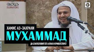 "Хамис аз-Захрани - ""Мухаммад ﷺ"" [HD]"