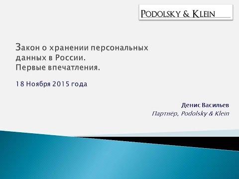 Хранение персональных данных в России