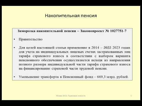 Причины заморозки накопительной пенсии до 2023 / the formation of the pension
