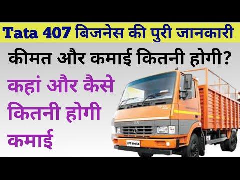 , title : 'Tata 407 बिज़नेस की सभी जानकारी | Income | Profit | Small Truck Business | Transport Business
