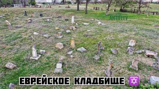 г.Мелитополь, еврейское кладбище.