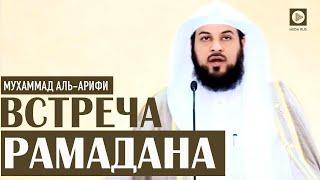 """Мухаммад аль-Арифи - """"Встреча Рамадана"""""""