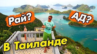 Как лучшая экскурсия стала худшей?! Рвотный Анг Тонг – национальный парк в Таиланде возле Самуи.