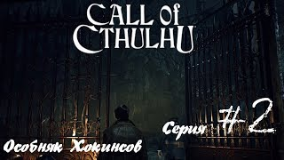 Call of Cthulhu прохождение /#2 Прыткий воришка