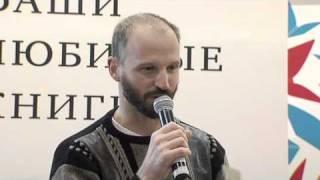 Дмитрий Емец, Презентация книги Дмитрия Емца «Пегас, лев и кентавр»
