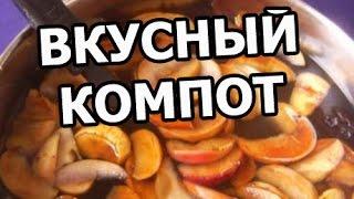 Как варить компот из сухофруктов. Рецепт от Ивана!