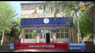 В Караганды трем пациентам психодиспансера выдали водительские права