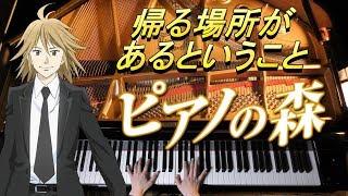 帰る場所があるということ/悠木碧/AoiYūki/ピアノの森/TheperfectworldofKAI/Piano/ピアノ/Anime/アニメ/4K