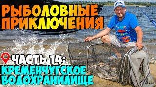 Рыбалка на кременчугском водохранилище в черкассах