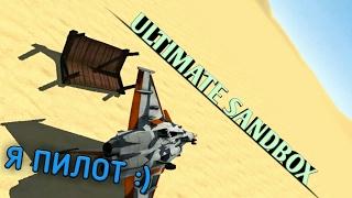 ПОЛНЫЙ УГАР  ➡ Ultimate Sandbox (mobile gaming top) andriod newest