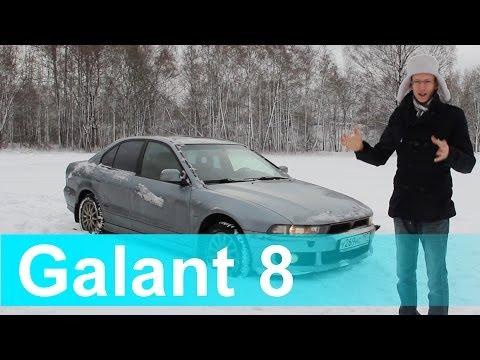 Mицабиши Галант 8  25В6