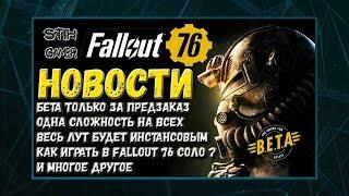 Fallout 76: Новости ➤ B.E.T.A. только за предзаказ ➤ Одна сложность на всех ➤ Весь Лут Инстансовый