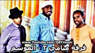اغاني حصرية فرقة ميامي 2 - الموسم 2011 + التحميل |HD| تحميل MP3