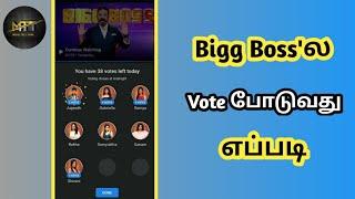 How To Vote Bigg Boss Season 4 in Hotstar l Bigg boss  tamil  season 4 l Mobile Tech Tamil