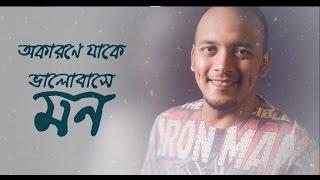 Valobashi Okarone   Imran feat Minar & Nancy   Music Video    Fanmade l Edited by Tanvir Ahmed
