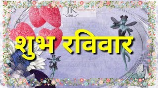 Sunday Shayari मफत ऑनलइन वडय