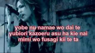 The GazettE   紅蓮  ( Guren ) [ KARAOKE ] Instrumental