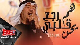 ياس خضر - هم رجع قلبي يحن /Video Clip تحميل MP3
