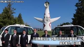 三井物産など、大阪で次世代車両実証 最先端ガイド搭載