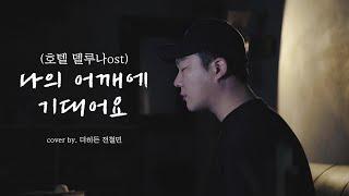 [호텔델루나 OST] 10cm   나의 어깨에 기대어요 커버 (Cover By. 더히든 전철민)