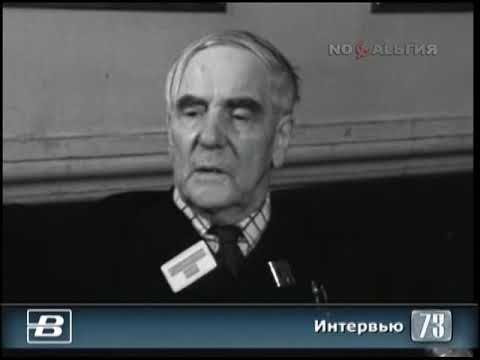Пётр Капица. Интервью о значении Международной конференции по магнетизму 23.08.1973