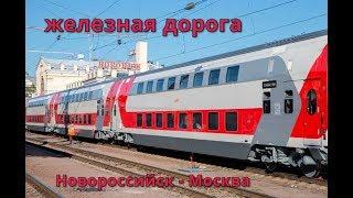 Железная дорога поезд Новороссийск Москва