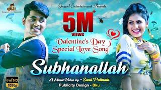 New Odia HD Video Song | Subhanallaha | Valentine's Day Special Odia Love Song | Debesh & Diptirekha