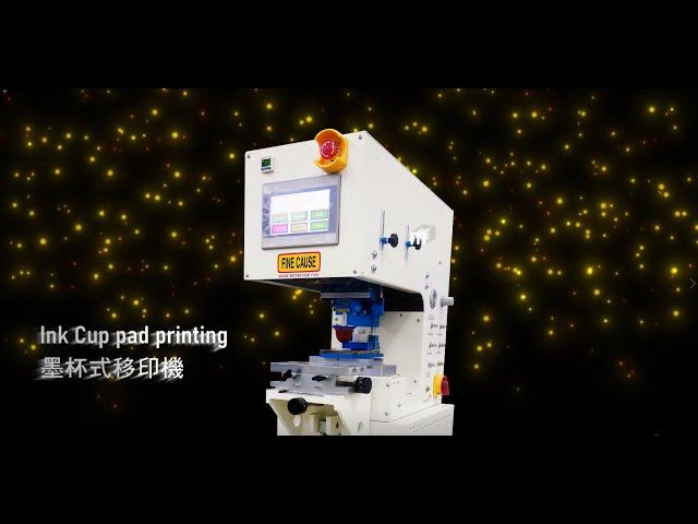 墨杯式移印機/半自動移印機完整操作與升級介紹