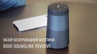 Bose SoundLink Revolve — обзор беспроводной акустики